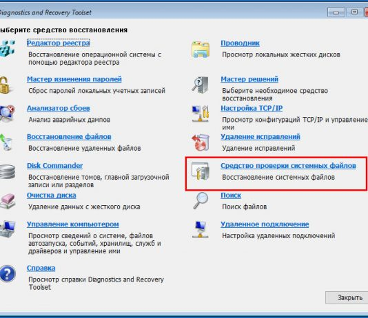 Проверка и восстановление целостности системных файлов Windows 7/10