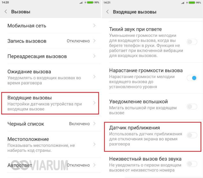 Опция включения/отключения датчика приближения в Андроид