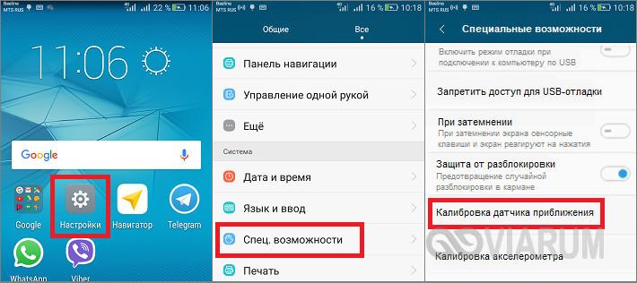 Функция калибровки датчика в Андроид