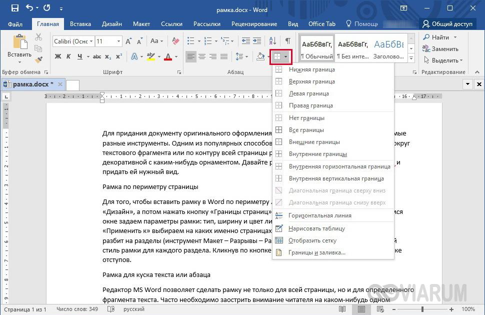 Убираем рамки в документе Microsoft Word