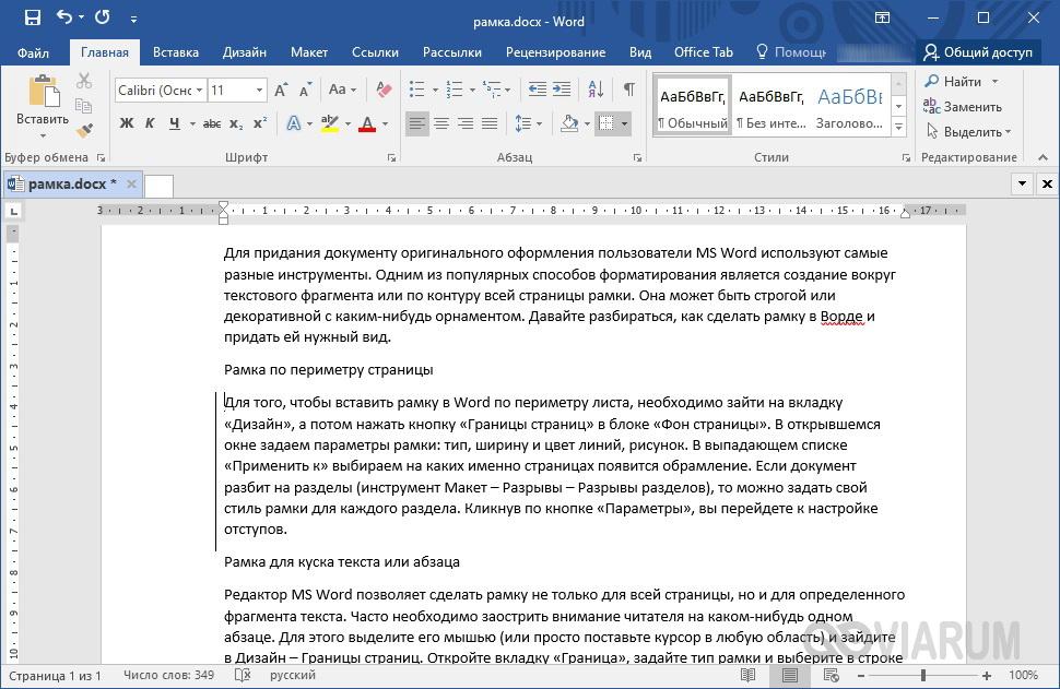 Как в файле Word сделать рамку для оформления