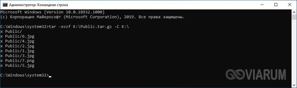 Команда для распаковки архива tar с помощью консоли Windows 10