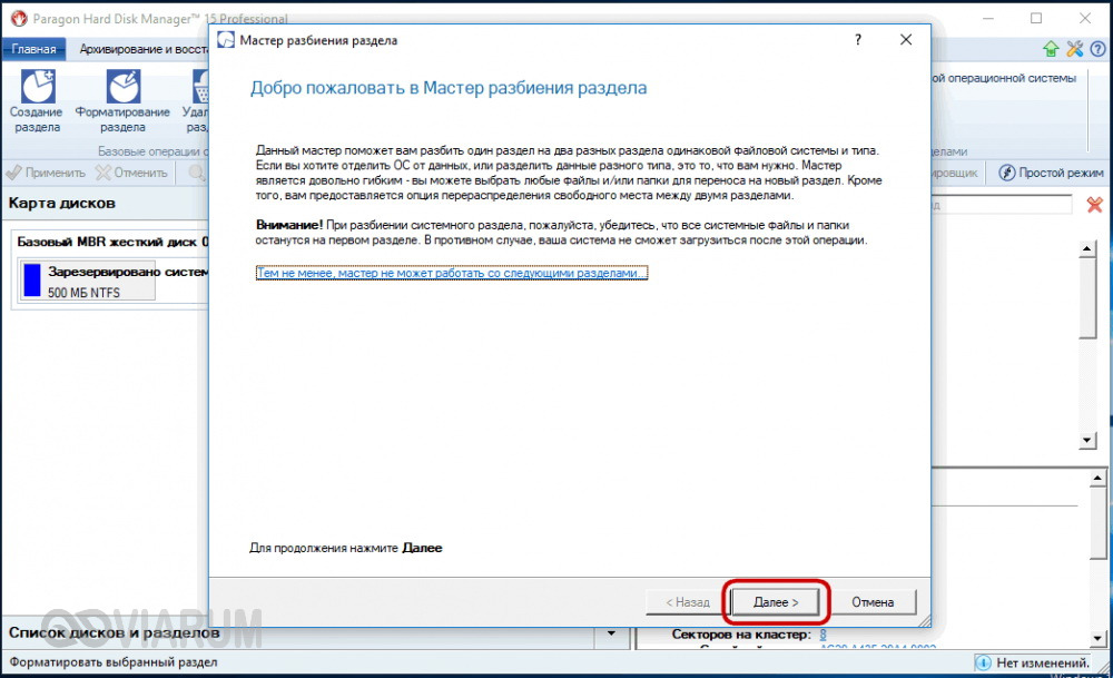 Разбивка жесткого диска в Paragon Hard Disk Manager - шаг 2
