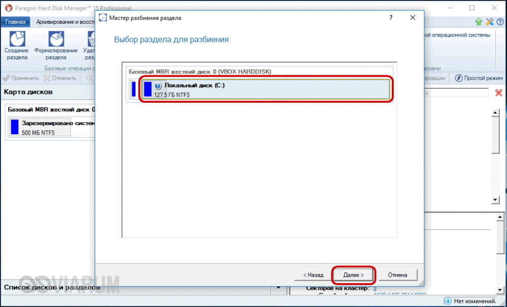 Разбивка жесткого диска в Paragon Hard Disk Manager - шаг 3