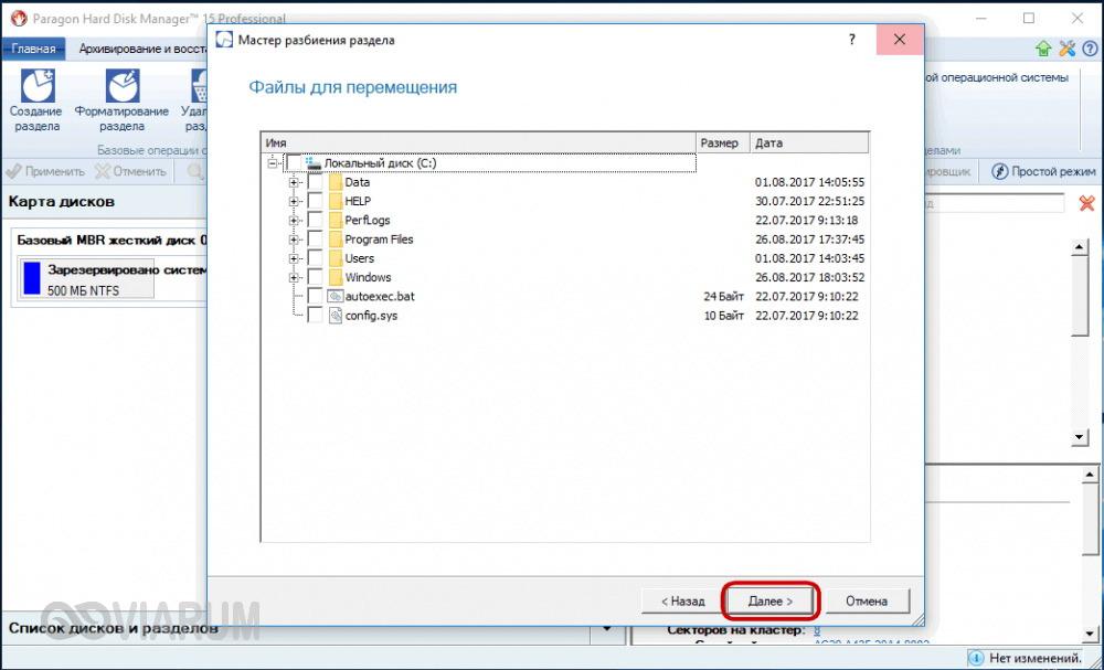 Разбивка жесткого диска в Paragon Hard Disk Manager - шаг 5