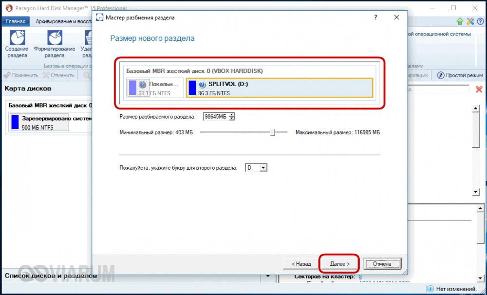 Разбивка жесткого диска в Paragon Hard Disk Manager - шаг 6