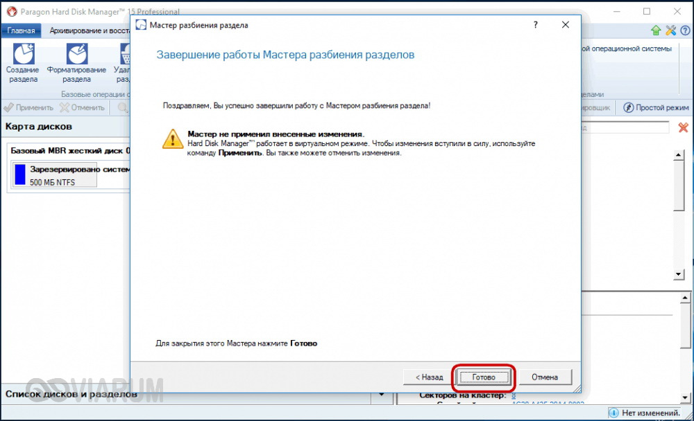 Разбивка жесткого диска в Paragon Hard Disk Manager - шаг 8