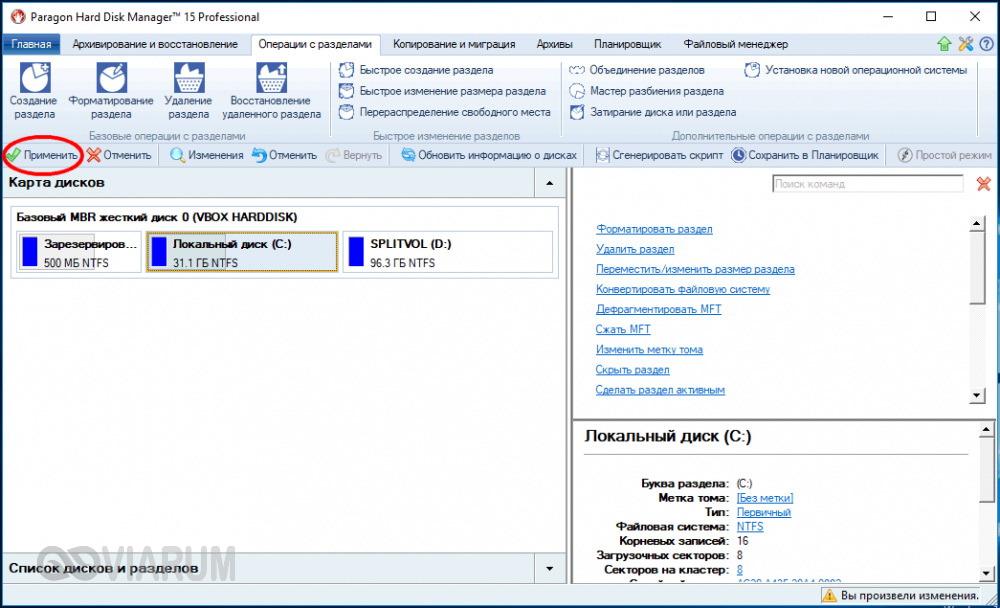 Разбивка жесткого диска в Paragon Hard Disk Manager - шаг 9