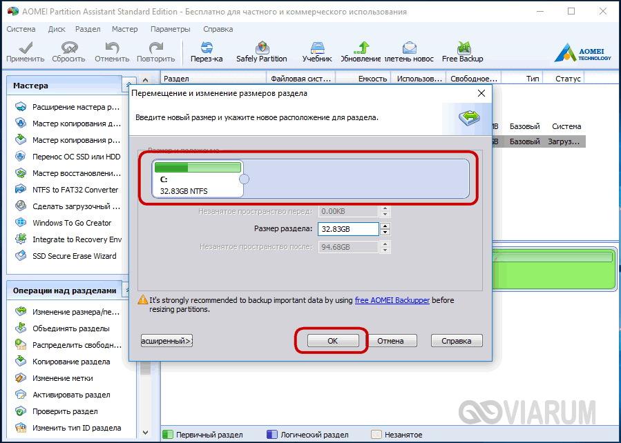 Разделение жесткого диска на две части в AOMEI Partition Assistant Standard Edition - шаг 2