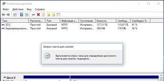 Как разбить жесткий диск на разделы в Windows 7/10