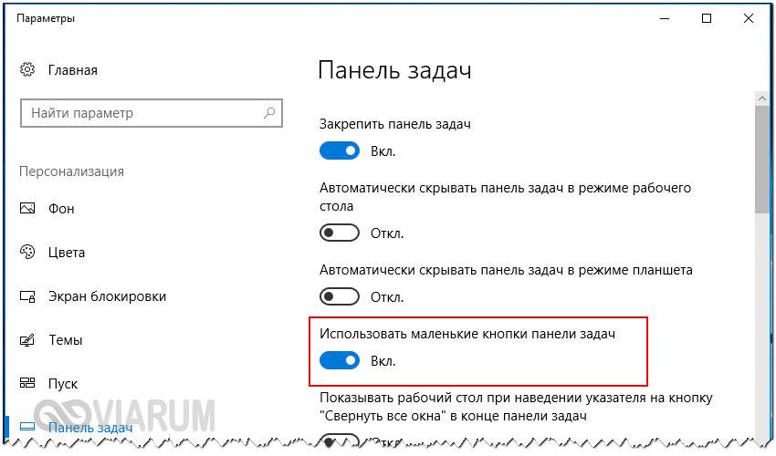 Изменение размера кнопок на панели задач Windows 10