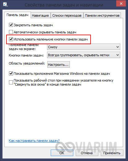 Изменение размера кнопок на панели задач Windows 8.1