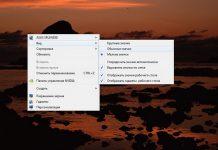 Как изменить размер значков на рабочем столе Windows 7/10 – способы масштабирования ярлыков