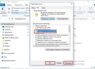 Как в Windows 10 включить автоматическое развертывание дерева панели переходов Проводника