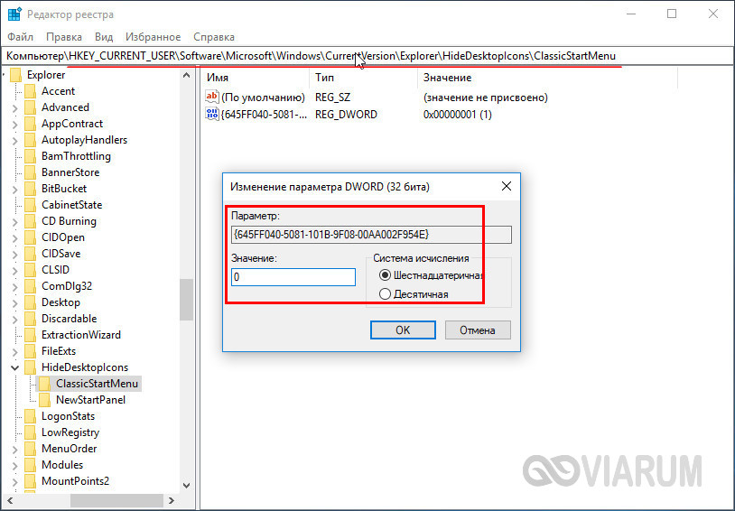 Включение значка Корзины в редакторе реестра - способ 2