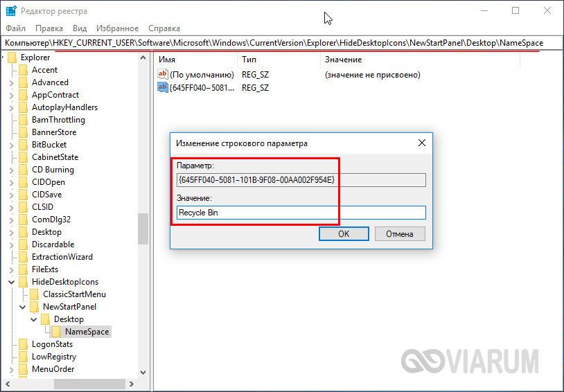 Включение значка Корзины в редакторе реестра - способ 3