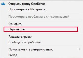 Контекстное меню значка OneDrive в системном трее