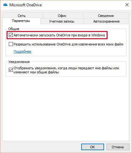 Окно настроек OneDrive