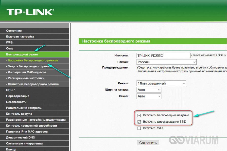 Настройки Wi-Fi в административной панели роутера
