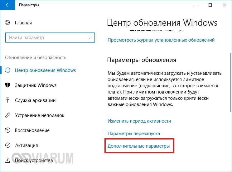 Переходим в Дополнительные параметры Центра обновления Windows