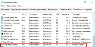 Процесс Runtime Broker в Windows 10 – что это?