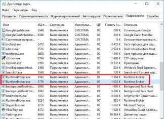 Процесс Runtime Broker в Windows 10 – что это?