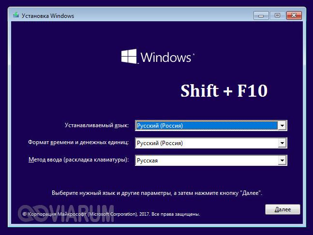 Жмем Shift+F10 в окне установки