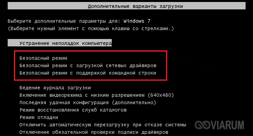 Меню загрузки при включении компьютера с Windows 7