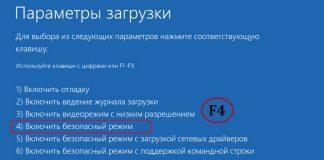 Как войти в безопасный режим Windows 10 – способы запуска Safe Mode