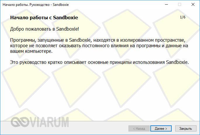 Установка Sandboxie