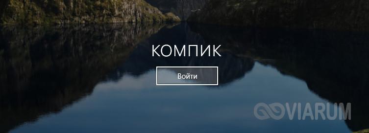 sbros-parolya-win-10-23