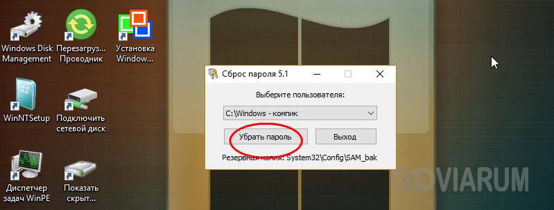 Сброс пароля Windows 10 через Password Reset