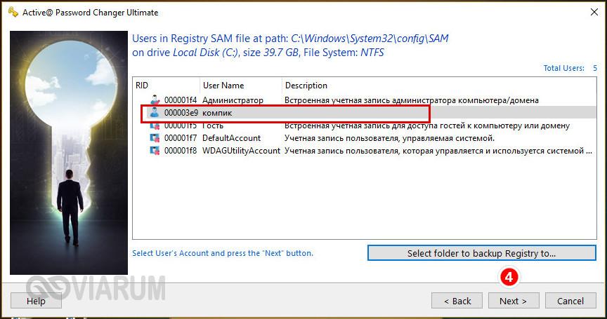 Сброс пароля Windows 10 с помощью Active@ Password Changer - шаг 4