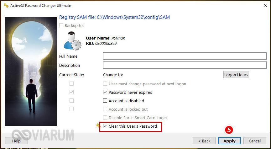 Сброс пароля Windows 10 с помощью Active@ Password Changer - шаг 5