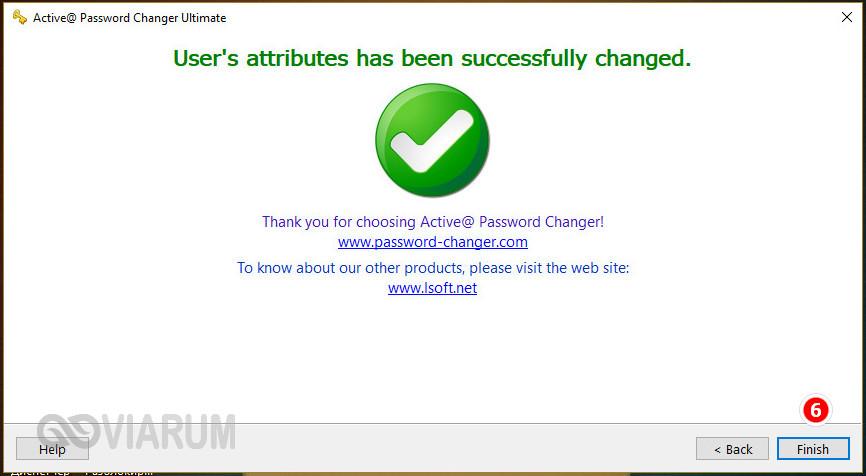 Сброс пароля Windows 10 с помощью Active@ Password Changer - шаг 6