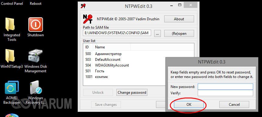 Задание нового пароля