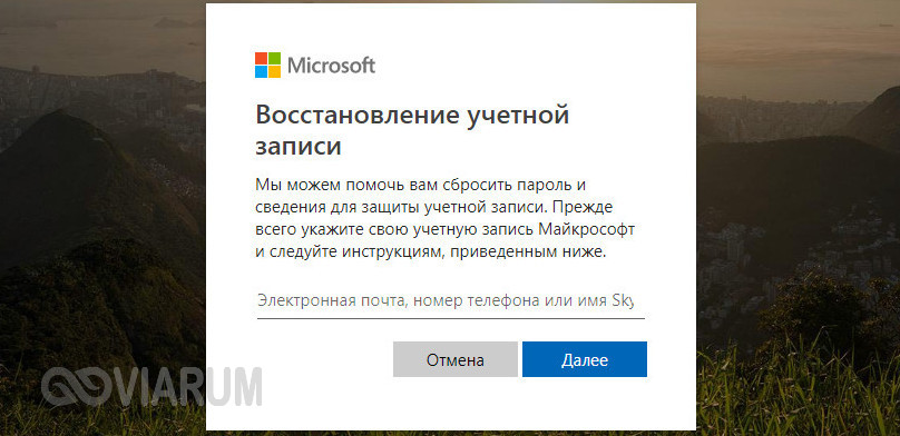 Восстановление учетной записи Майкрософт для Windows 10