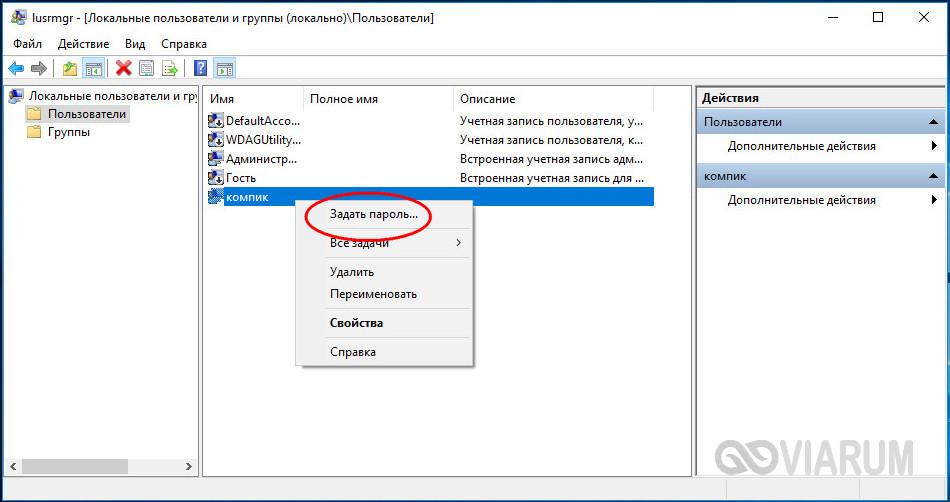 Задание пароля через lusrmgr