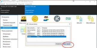 Сброс пароля Windows 10 – как сбросить забытый пароль от учетной записи
