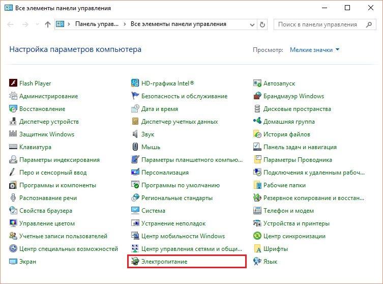 Настройка яркости экрана средствами Windows 7/10 - фото 1
