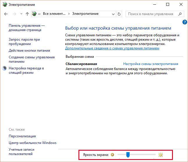 Настройка яркости экрана средствами Windows 7/10 - фото 2