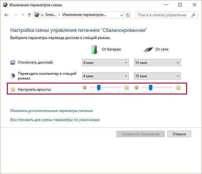 Настройка яркости экрана средствами Windows 7/10 - фото 3