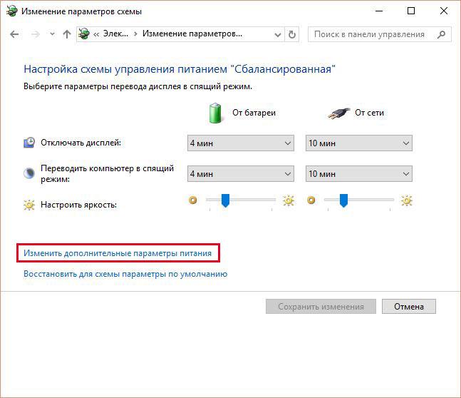 Настройка яркости экрана средствами Windows 7/10 - фото 4