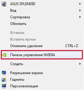 Контекстное меню для перехода в Панель управления Nvidia