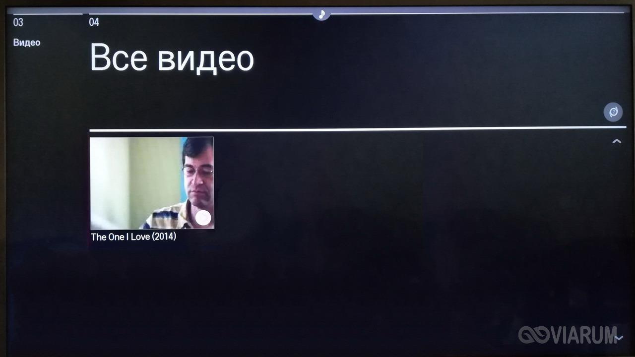 Фильм в папке Видео
