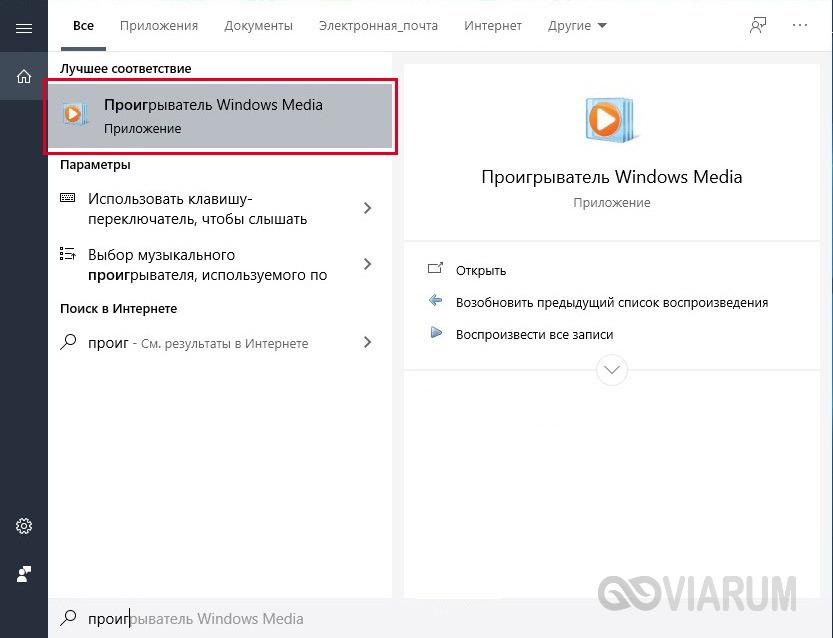 Запуск проигрывателя Windows Media
