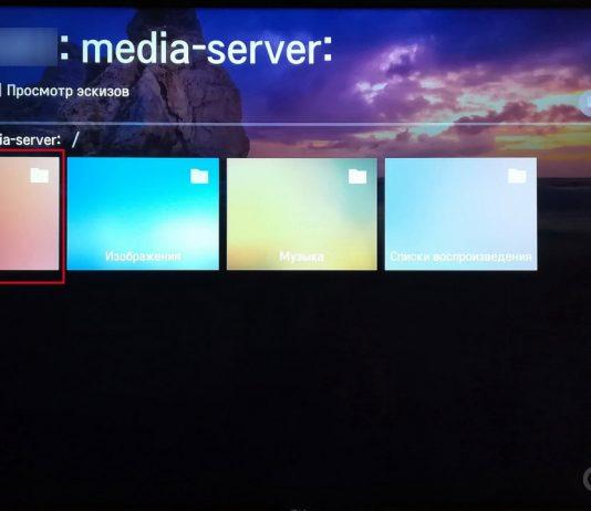 Как настроить DLNA-сервер в Windows 10 для просмотра фильмов на телевизоре