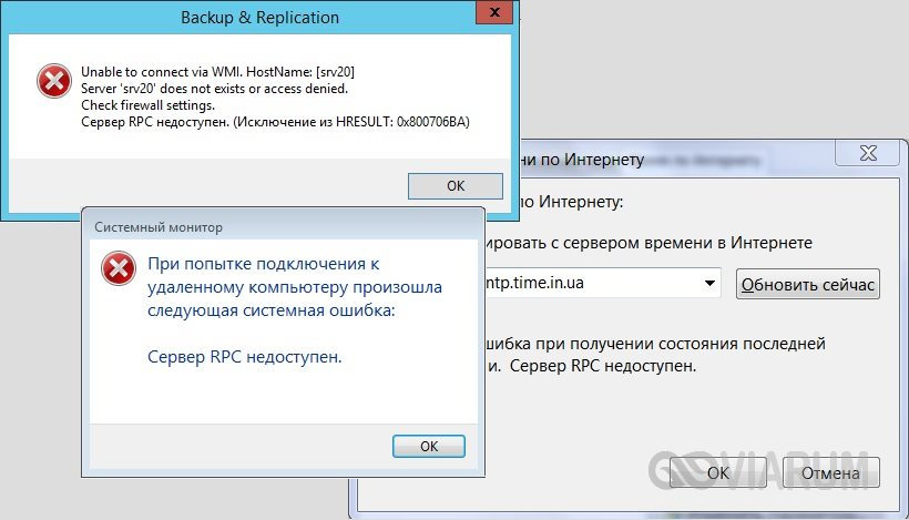 Ошибка «сервер RPC недоступен»