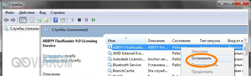 Отключение службы ABBYY FineReader