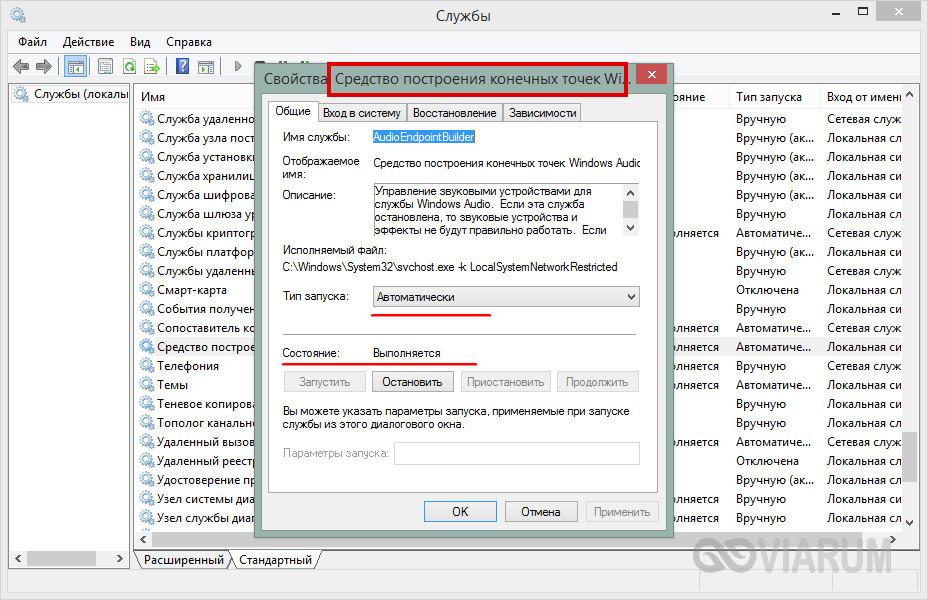 Включение службы «Средство построения конечных точек Windows Audio»